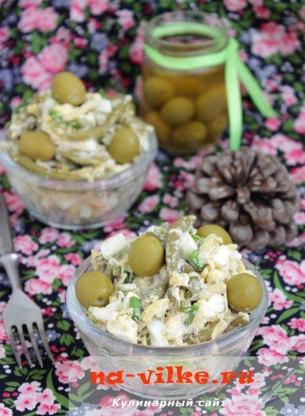 Салат со стручковой фасолью и яйцом | Застолье-онлайн