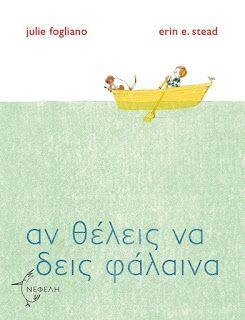 Αν θέλεις να δεις φάλαινα | Αγαπημένα παιδικά βιβλία...