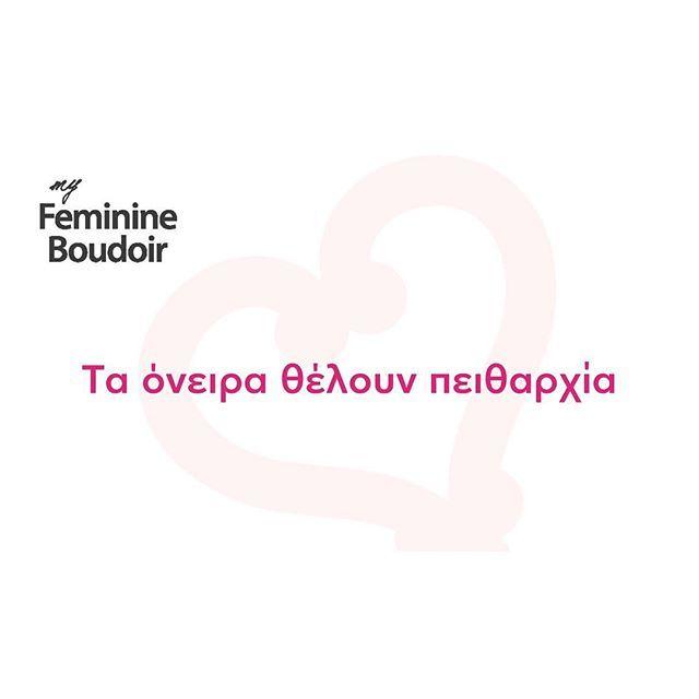 #LoveNotes by #FeminineBoudoir Θέλουν πρόγραμμα, πίστη και αγάπη Θέλουν σχέδιο, οραματισμό και εμπιστοσύνη Θέλουν και υποστήριξη πολλές φορές...