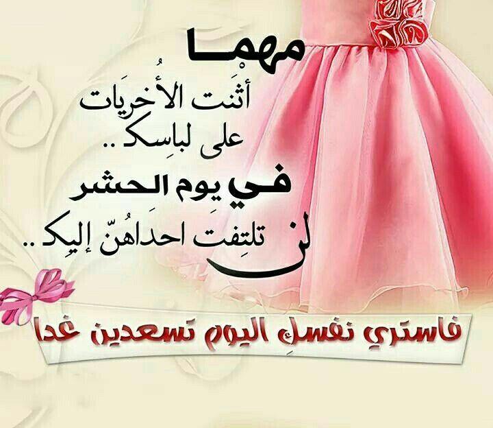 Pin By مرفأ العفاف On المرأة المسلمة Islamic Love Quotes Marriage Inspiration