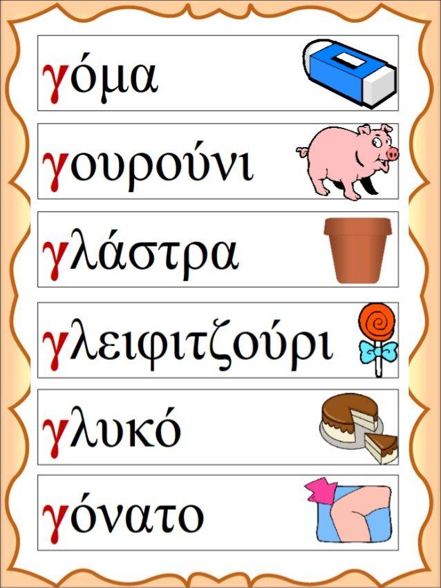 Εικονογραφημένες καρτέλες ανάγνωσης για την Α΄ τάξη του δημοτικού (h…