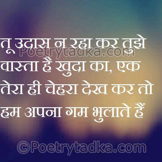 mohabbat shayri wallpaper whatsapp profile image photu in hindi udas wasta kuda chera hum apna gam gum