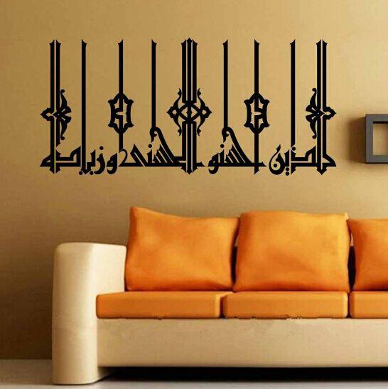22 best IslamiC Decor images on Pinterest Islamic decor Islamic