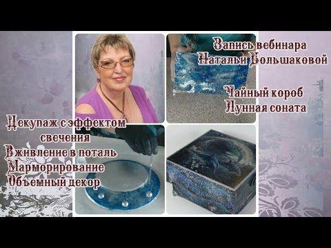 #Наталья Большакова декупаж МК Webinar Чайный короб «Лунная соната» . - YouTube