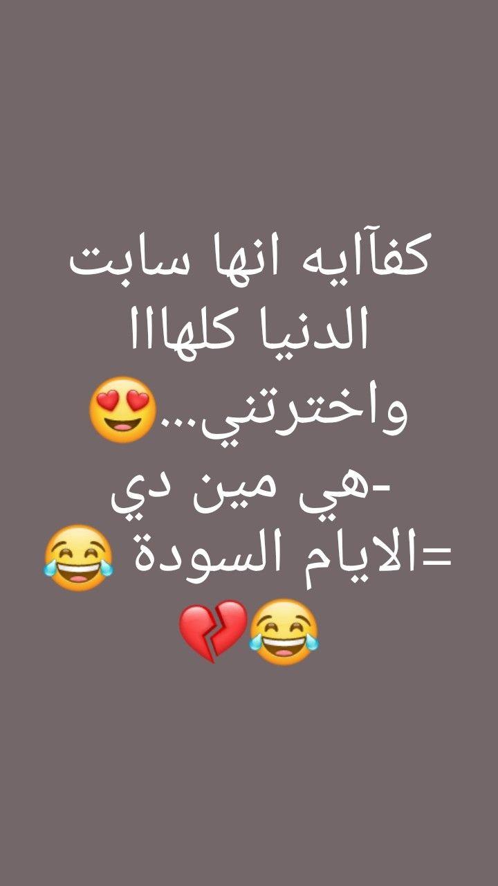 حالات واتس اب Cool Words Arabic Funny Funny Quotes