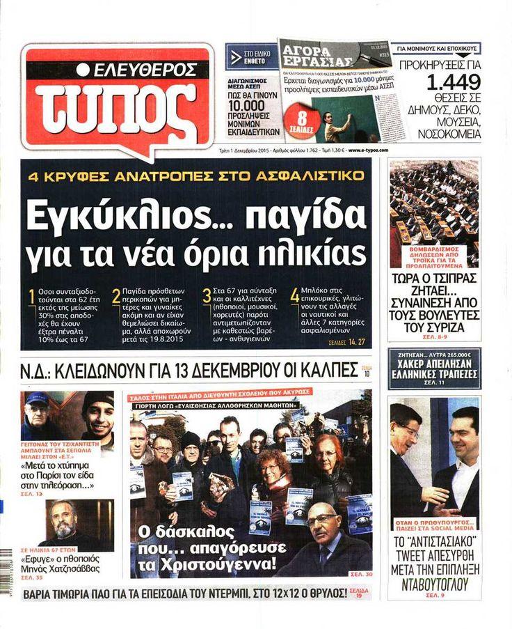 Εφημερίδα ΕΛΕΥΘΕΡΟΣ ΤΥΠΟΣ - Τρίτη, 01 Δεκεμβρίου 2015