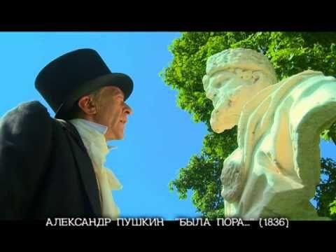 Пешком в историю  Гений места  Пушкин
