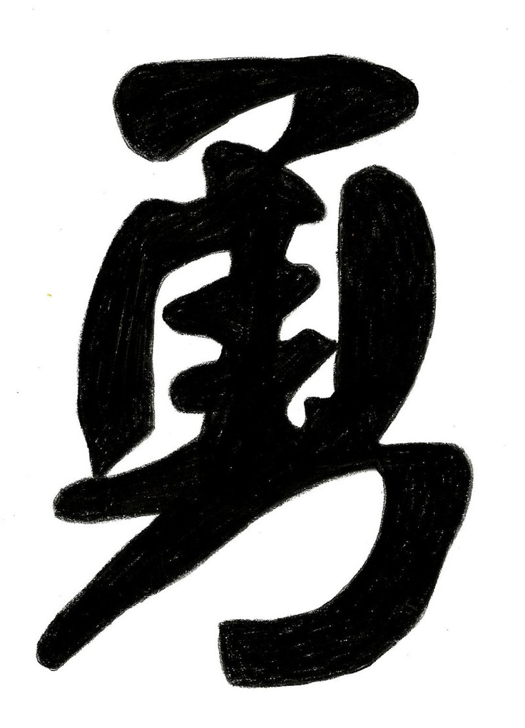 chinese calligraphy drawing - photo #38