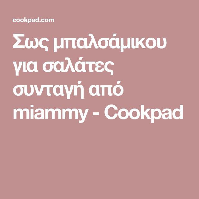 Σως μπαλσάμικου για σαλάτες συνταγή από miammy - Cookpad