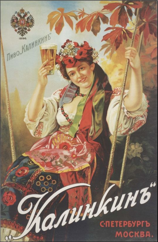Русский рекламный плакат (часть 2) :: Картинки из Интернета