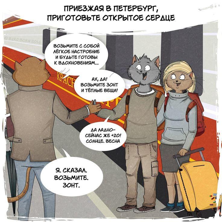 Петербург смешные картинки, днем матери анимационная