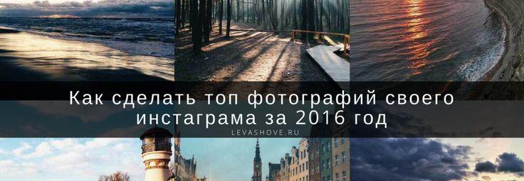 Как сделать топ фотографий своего инстаграма за 2016 год  Конец года не за горами и можно начинать подводить итоги. Например, посчитать какие фотографии из вашего инстаграма собрали за год больше всего «лайков».  http://levashove.ru/kak-sdelat-top-fotografij-svoego-instagrama-za-2016-god/   #instagram #webservices #levashove