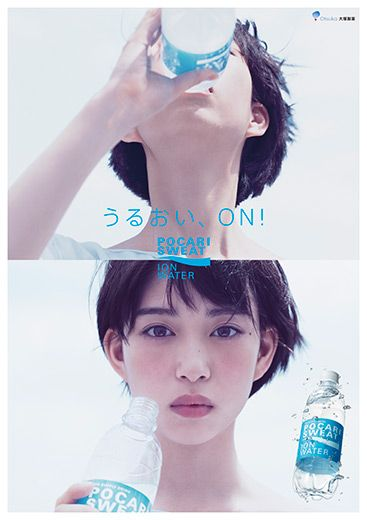Pocari Sweat Ion Water CM | OTSUKA ADVIEW SITE | Otsuka Pharmaceutical Co., Ltd…