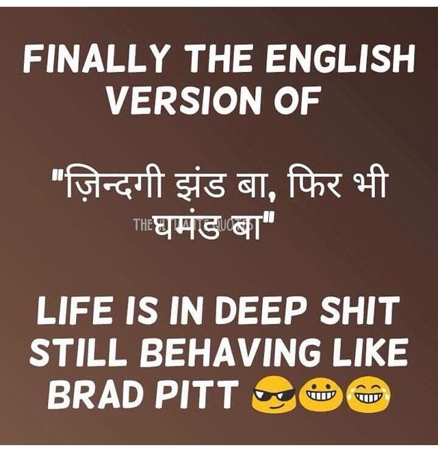 Desi Humor Funny Posts Hindi Quotes Twisted Humor Positive Quotes Humour Jokes Funny Quotes Indian