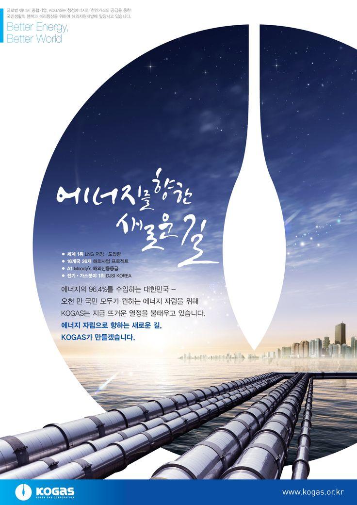 한국가스공사 신문광고 9단21