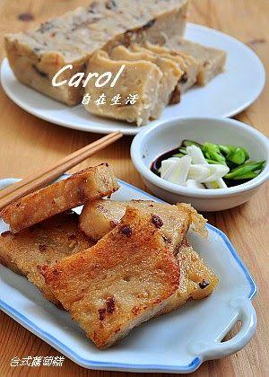 Carol 自在生活 : 台式蘿蔔糕