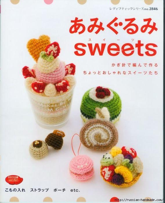 Вяжем крючком пирожные с десертом. Японская книжка со схемами (1) (569x700, 242Kb)