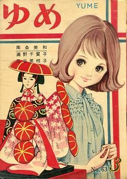 Yume No.63, March 1965