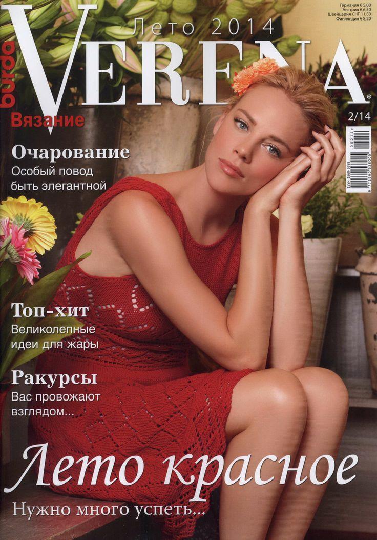 -Verena №2 (Лето), 2014  http://dfiles.ru/files/qf7ih21dq