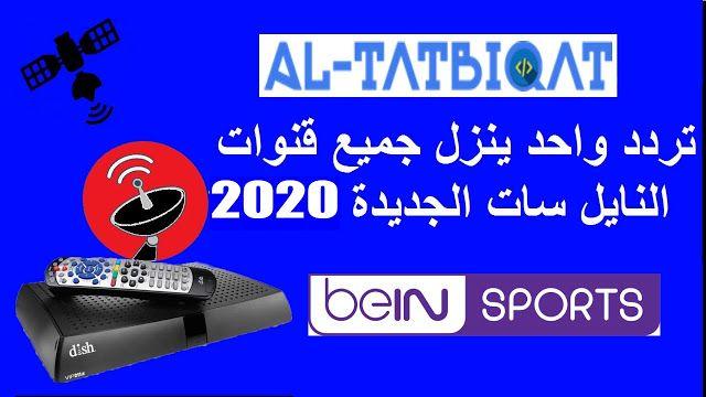 احدث شقرات و ترددات قنوات نايلسات 2020 Nilesat All Channels All Frequencies Https Ift Tt 37cc6sc Bein Sports Channel Electronic Products