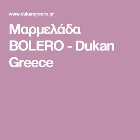 Μαρμελάδα BOLERO - Dukan Greece