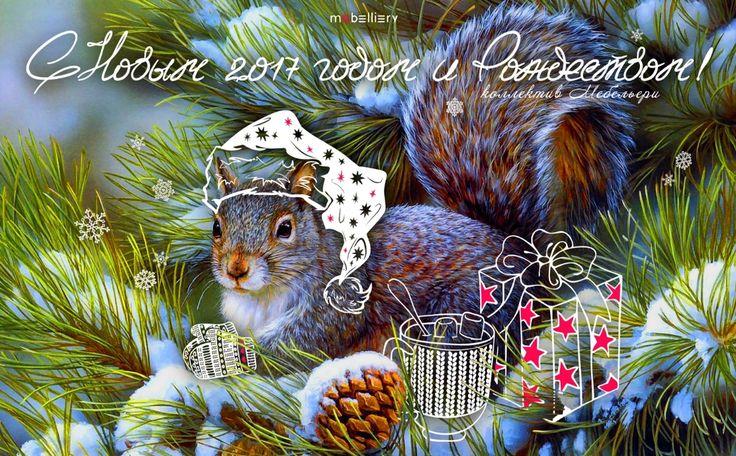Дорогие друзья!    Своих партнеров любим, ценим, уважаем, И поздравляем с Новым годом, с Рождеством. Вам планов творческих, финансовых успехов, И пусть работа дарит радость день за днем!!!   Коллектив Mebelliery.  #новыйгод #нг #рождество #праздники #мебельныеткани #мебельери #дизайнерскаямебель #мебельныйтекстиль #дом #квартира #дизайнерскиерешения #текстиль #ткани #нубук #мебельныйнубук #велюр #мебельныйвелюр #микровелюр #мебельныйвелюр #шенилл #мебельныйшенилл #микрошенилл…