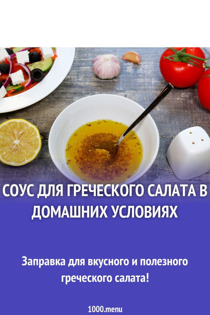 Соус для греческого салата в домашних условиях рецепт с ...