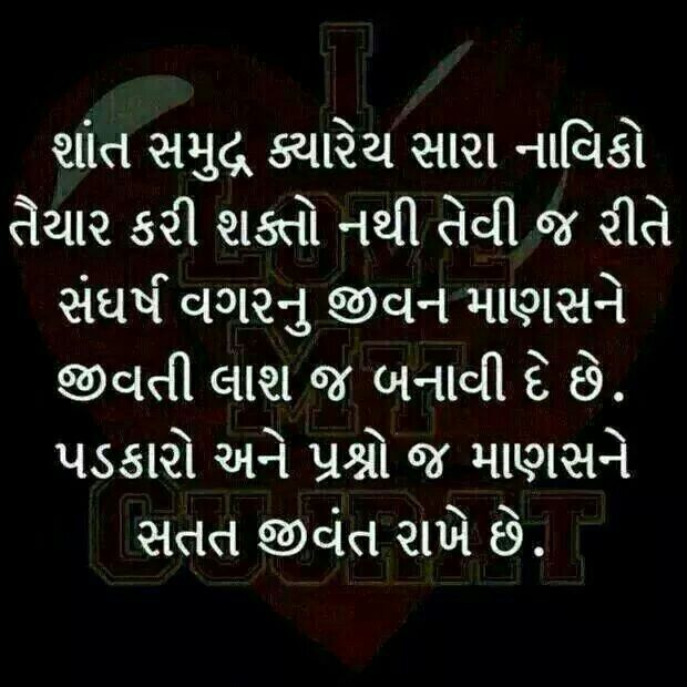 Best 988 Gujrati quotes images on Pinterest | Quotes