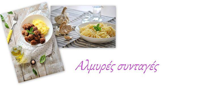 """Ζυμαρικά με αλλαντικά Καρμπονάρα Μιλάνου Κοφτό μακαρονάκι στο φούρνο Special Χυλοπίτες της """"Κολάσεως""""..."""