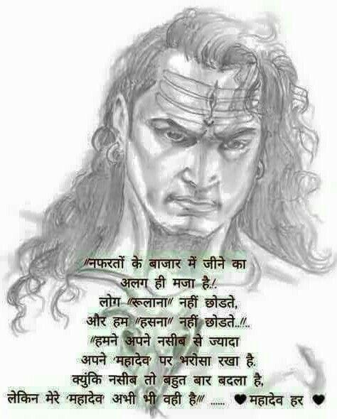 Best 889 shiva har har mahadev images on pinterest for Har har mahadev tattoo