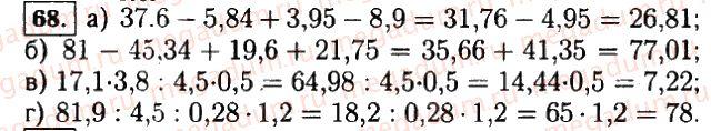 Ответ 68 - Алгебра 7 класс Макарычев