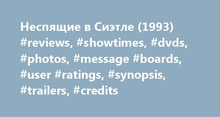 Неспящие в Сиэтле (1993) #reviews, #showtimes, #dvds, #photos, #message #boards, #user #ratings, #synopsis, #trailers, #credits http://atlanta.nef2.com/%d0%bd%d0%b5%d1%81%d0%bf%d1%8f%d1%89%d0%b8%d0%b5-%d0%b2-%d1%81%d0%b8%d1%8d%d1%82%d0%bb%d0%b5-1993-reviews-showtimes-dvds-photos-message-boards-user-ratings-synopsis-trailers-credi/  # The leading information resource for the entertainment industry Неспящие в Сиэтле (1993 ) Storyline After his wife Maggie passes away, Sam Baldwin and his…
