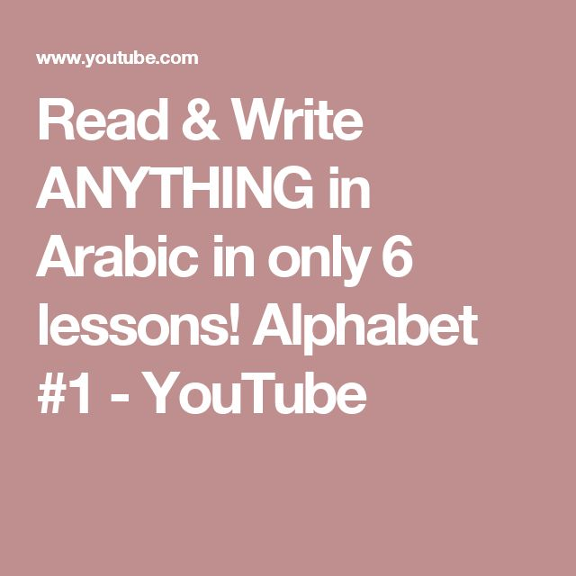 Read & Write ANYTHING in Arabic in only 6 lessons! Alphabet #1 - YouTube