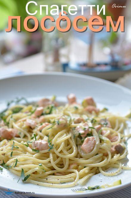 Спагетти с лососем и коньяком.