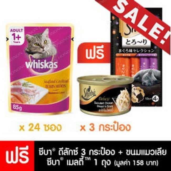 จ ดเต มเด ยวน อาหารแมวแบบเป ยก ทะเลรวมม ตร85กร ม 24 ซอง Whiskas ว สก ส แบบเพาซ ฟร ช อาหาร แมว ฟร