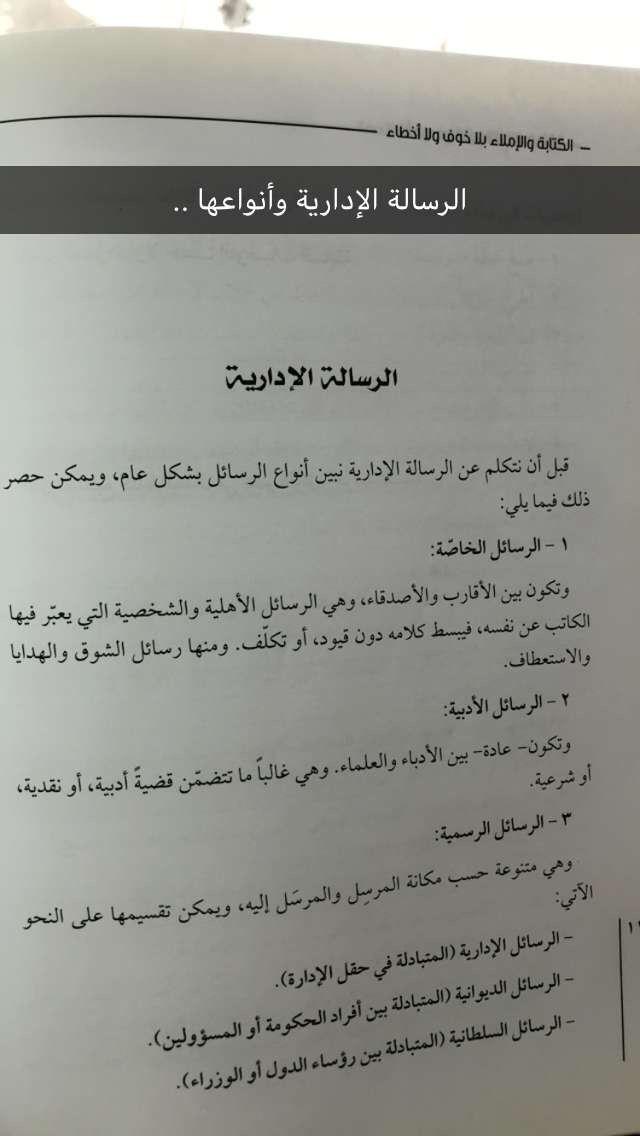Pin By Eqbal On قراءة وكتابة Book Qoutes Books Math
