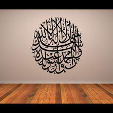 High quantity 200*220cm Muslim decals Home stickers wall decor art Vinyl islamic design No148(China (Mainland))