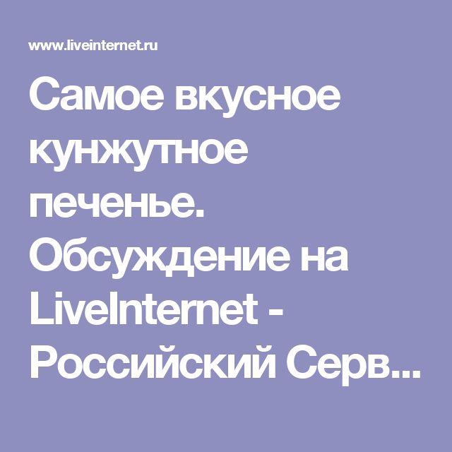 Самое вкусное кунжутное печенье. Обсуждение на LiveInternet - Российский Сервис Онлайн-Дневников