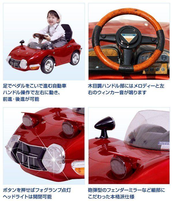 。ミズタニ(A-KIDS) 乗用玩具 トヨタ(TOYOTA) 2000GT ペダルカー(対象年齢2-4歳) TGT-N 乗物玩具 乗り物 ペダル式 ペダル式乗用 自動車 くるま 車 レプリカ クリスマス プレゼント 【送料無料】