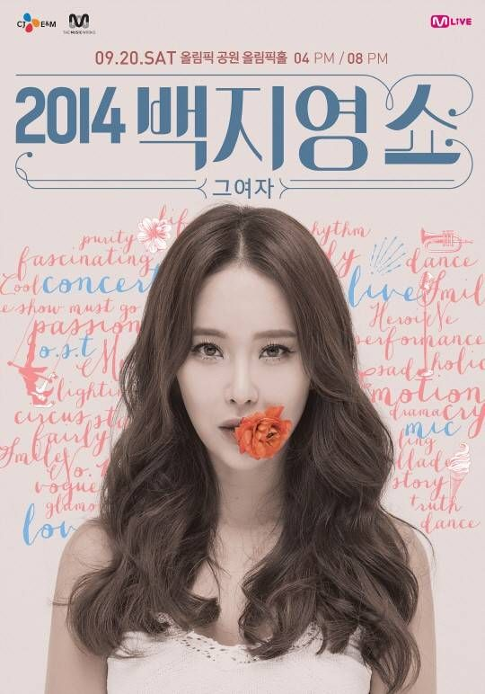 Baek Ji Young Announces 2014 Baek Ji Young Show - That Woman Concert | Koogle TV