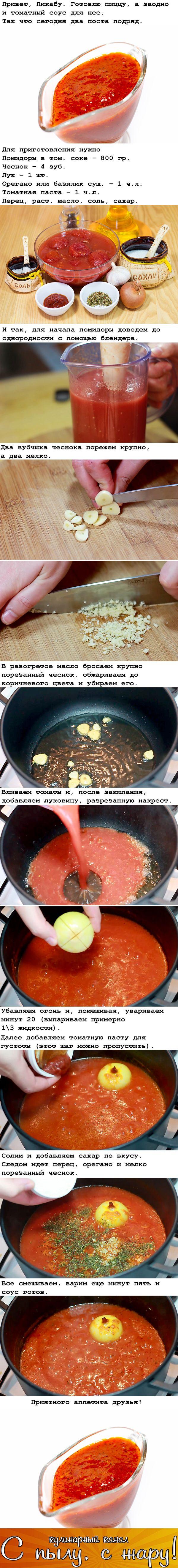 Томатный соус для пиццы еда, рецепт, кулинария, с пылу с жару, соус, томатный, видео, длиннопост