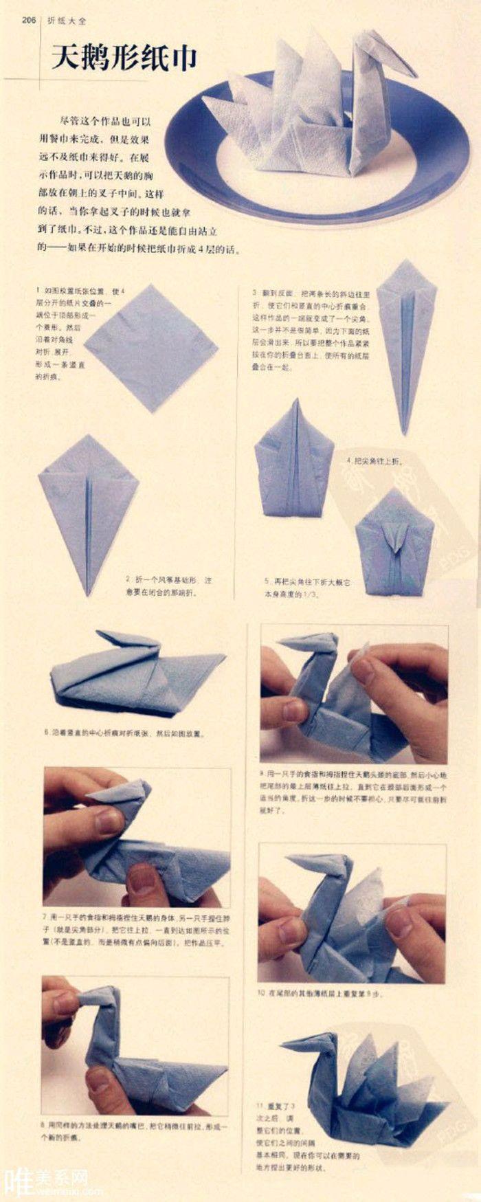天鹅折纸来自饕餮o的图片分享-堆糖;