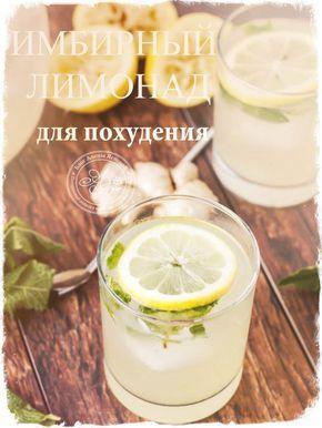 Имбирный лимонад -лучший рецепт приготовления