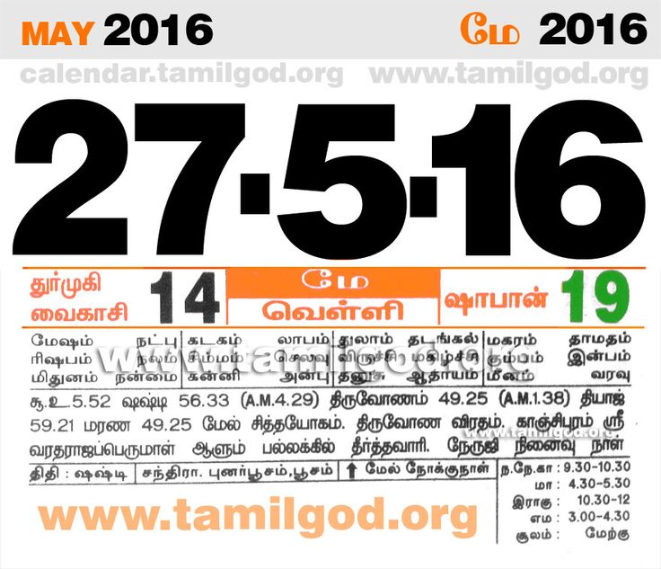 Best Tamil Daily Calendar  Images On   The Day