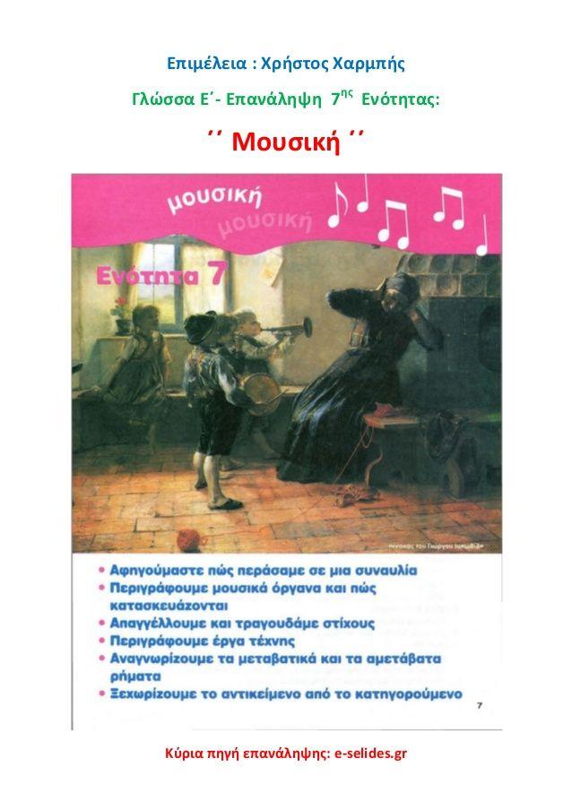 Επιμέλεια : Χρήστος Χαρμπής  Γλώσσα Ε΄- Επανάληψη 7ης Ενότητας:  ΄΄ Μουσική ΄΄  Κύρια πηγή επανάληψης: e-selides.gr