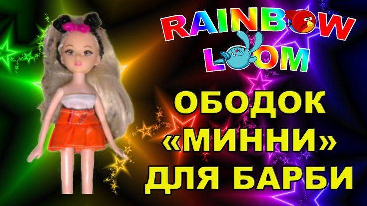 """Ободок """"Минни"""" для Barbie, Monster High! Плетение из Rainbow Loom"""