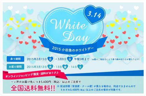 小田急オンラインのホワイトデーギフト2015