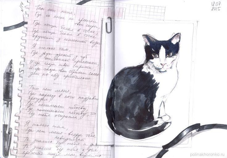 #sketchbook by Polina Khoronko: Скетчбук 2015 #watercolor #cat