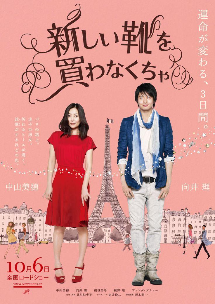 I Have to Buy New Shoes / 新しい靴を買わなくちゃ [2012] Starring: Nakayama Miho, Mukai Osamu & Kiritani Mirei