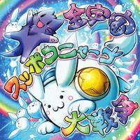 【C87】全宇宙スッポコニャーゴ大戦争 by siromaru460 on SoundCloud